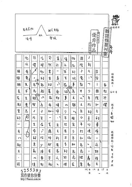 101WE301吳錞珈 (1)