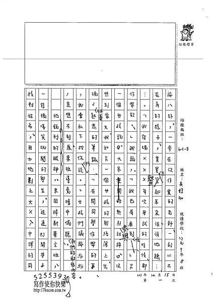 101WE301吳錞珈 (2)