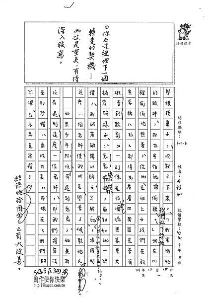 101WE301吳錞珈 (3)