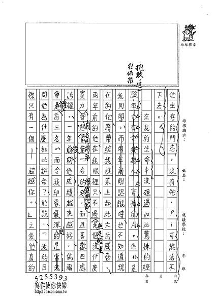 101WE301曾子芸 (2)
