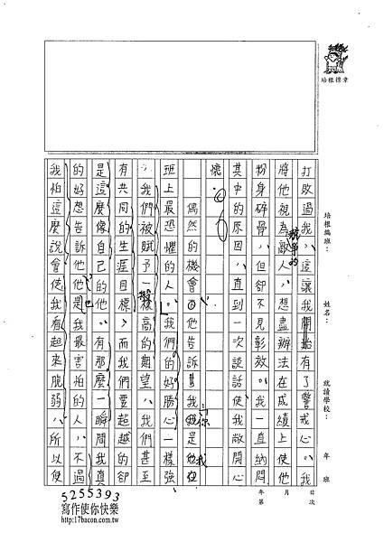 101WE301曾子芸 (3)