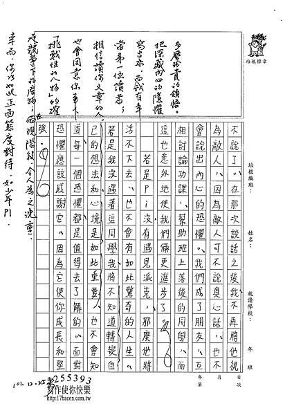 101WE301曾子芸 (4)
