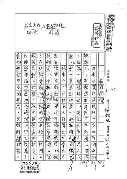 101WE301蔡鎧屹 (1)