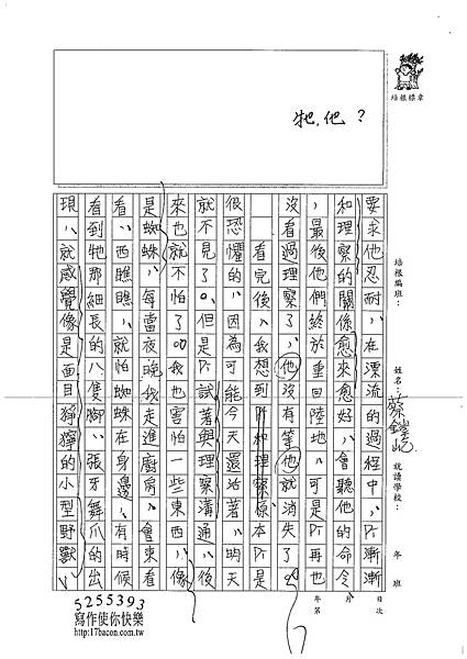 101WE301蔡鎧屹 (2)