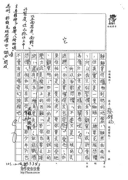 101WE301蔡鎧屹 (3)