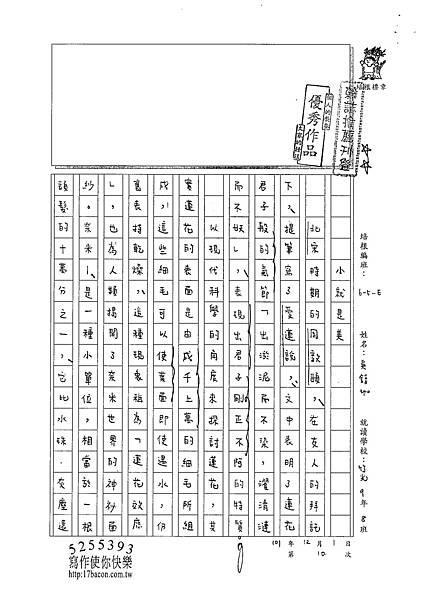 101WE210吳錞珈 (1)