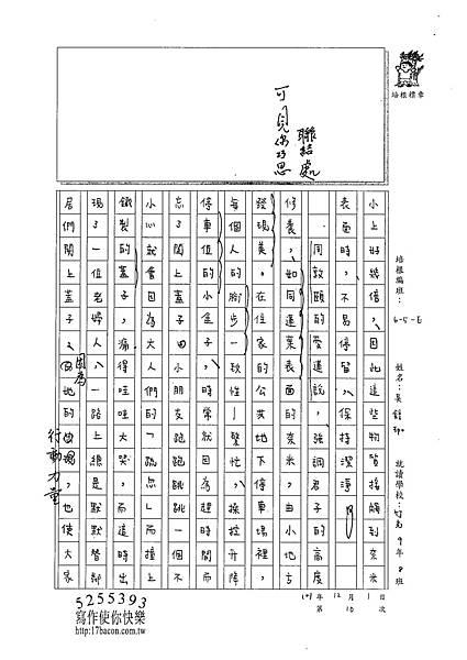 101WE210吳錞珈 (2)