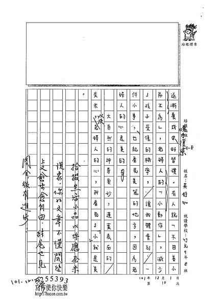 101WE210吳錞珈 (3)