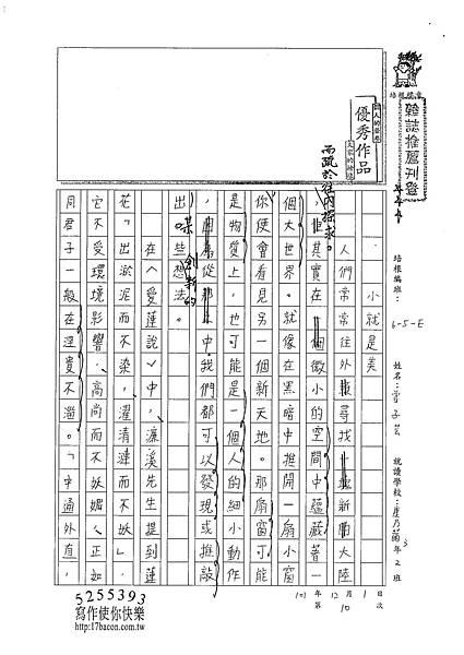 101WE210曾子芸 (1)