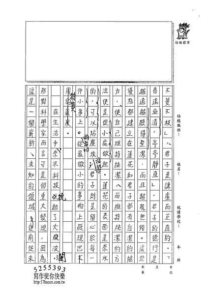 101WE210曾子芸 (2)