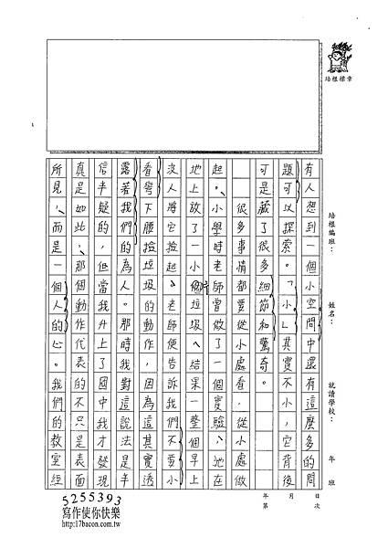 101WE210曾子芸 (3)