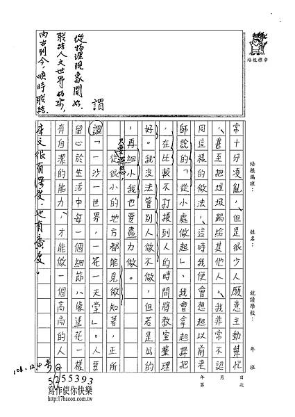 101WE210曾子芸 (4)
