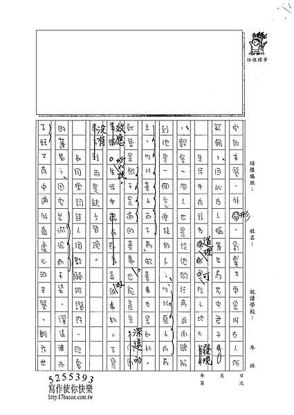 101WE210鄒姠芳 (2)