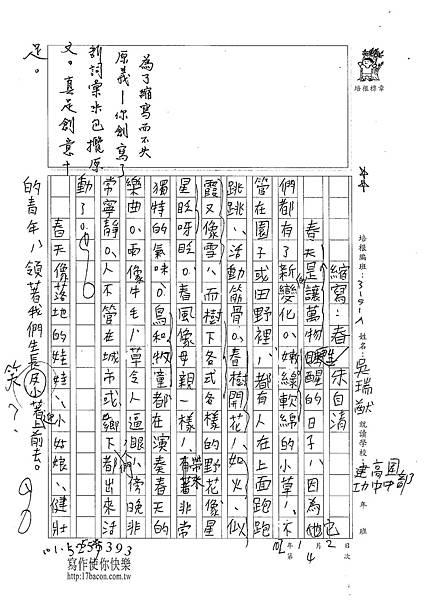 101WA304吳瑞猷 (1)