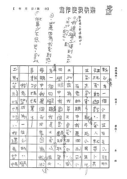 101W3305張珮棋 (2)