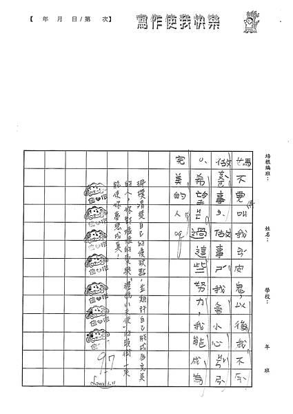 101W3305張珮棋 (3)