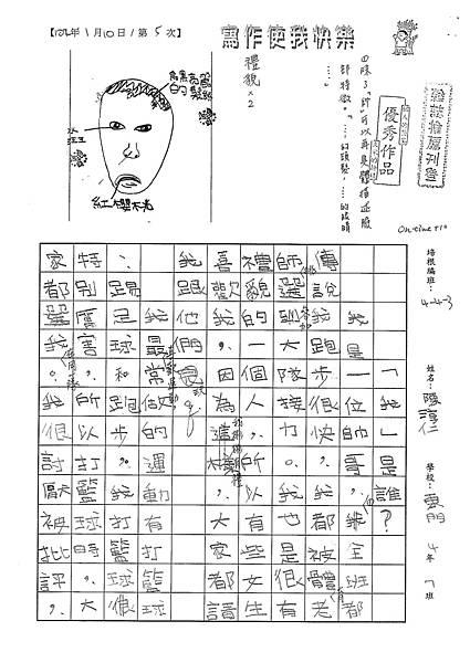 101W3305陳淳仁 (1)