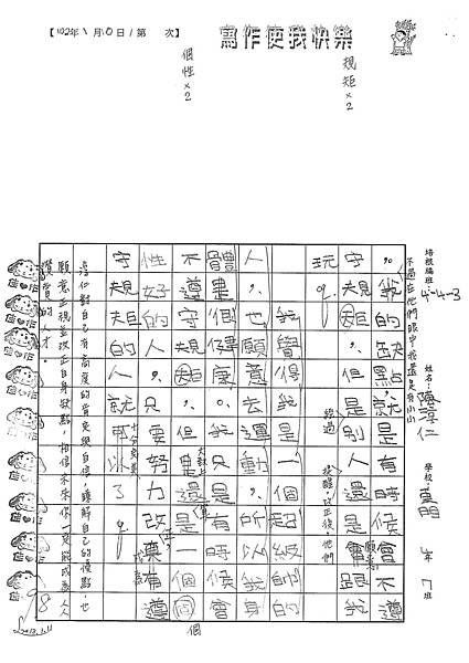 101W3305陳淳仁 (3)