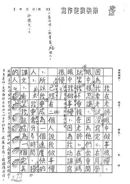 101W3305曾威麟 (2)