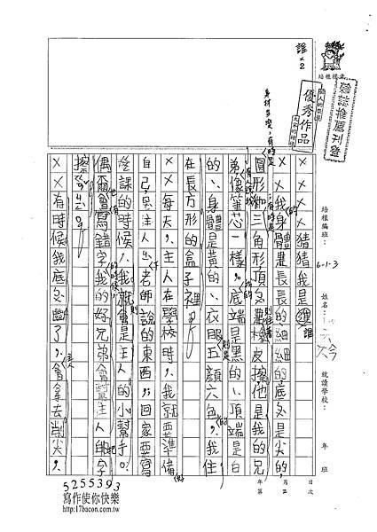 101W3302劉芸妗 (1)