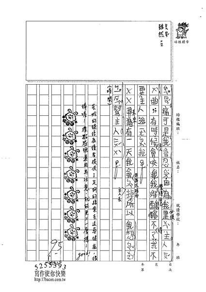 101W3302劉芸妗 (2)