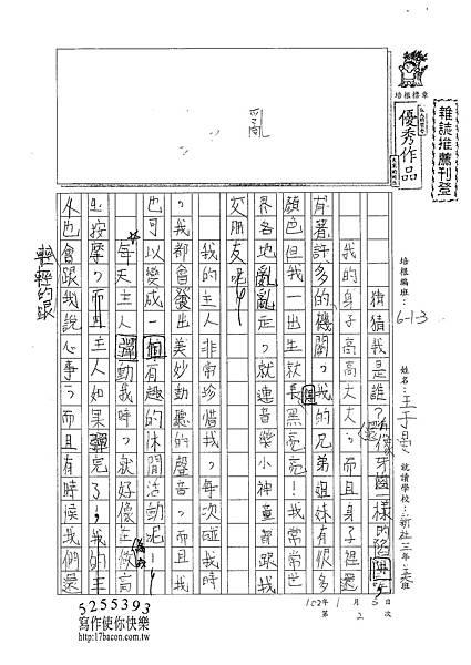 101W3302王于晏 (1)