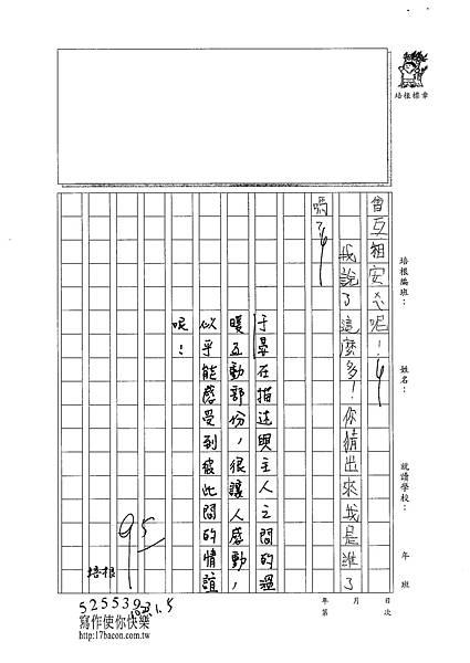 101W3302王于晏 (2)