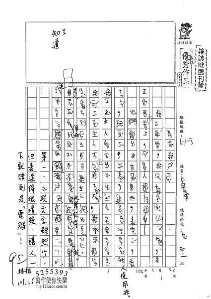 101W3302呂嘉澤