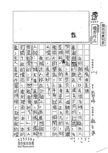 101W3302周聖婷 (1)
