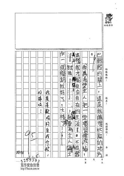 101W3302周聖婷 (2)