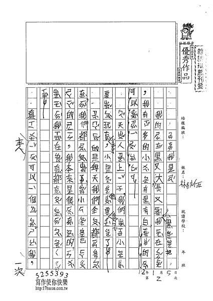 101W3302林紘伍 (1)