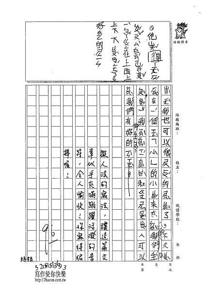 101W3302林紘伍 (2)