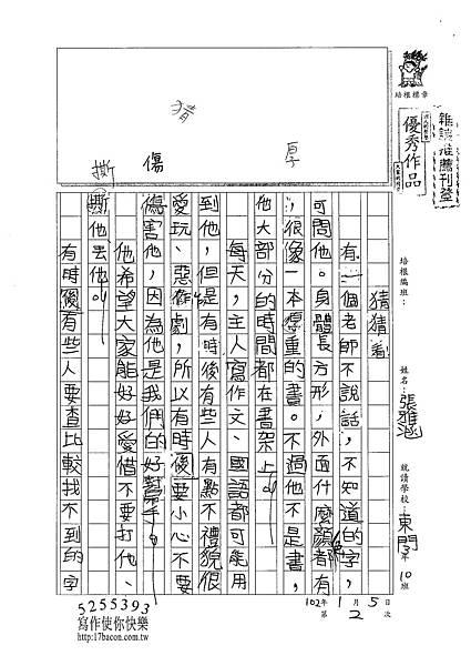 101W3302張雅涵 (1)
