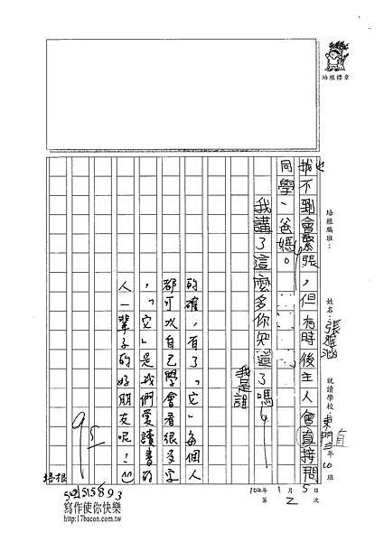 101W3302張雅涵 (2)