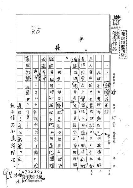 101W3302黃紹齊