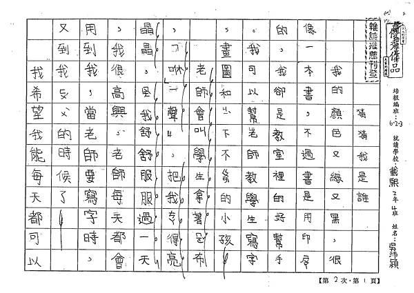 101W3302吳沛穎 (1)