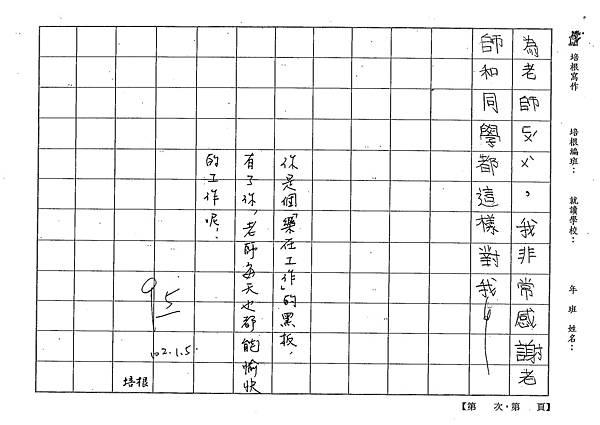 101W3302吳沛穎 (2)