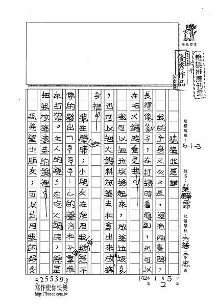 101W3302葉驊霈 (1)