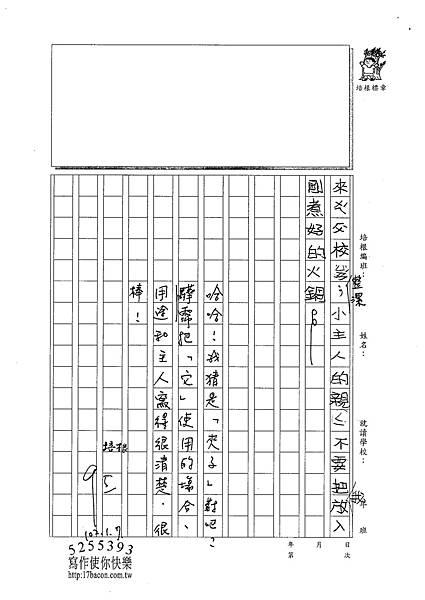 101W3302葉驊霈 (2)