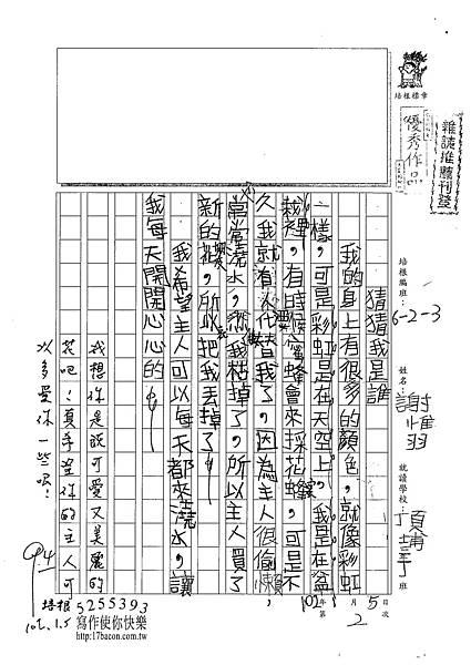 101W3302謝惟羽
