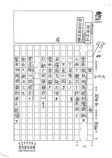 101W4302柯彥宇 (1)