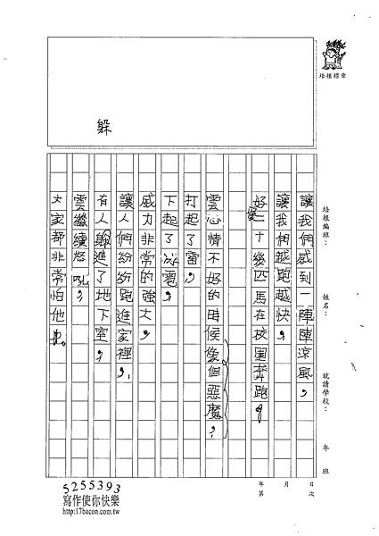 101W4302柯彥宇 (2)