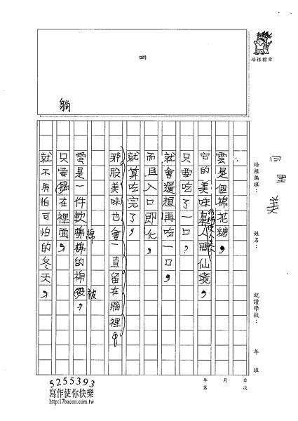 101W4302柯彥宇 (3)