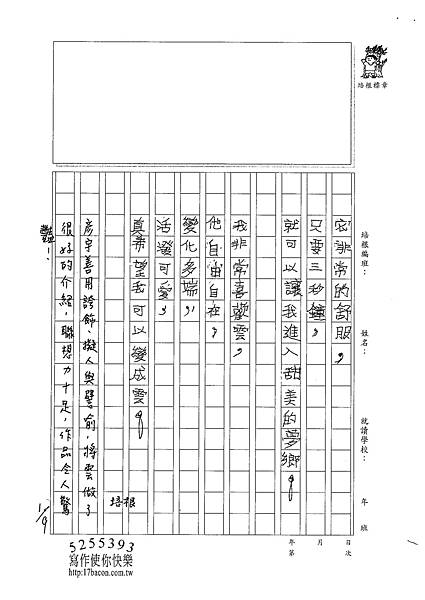 101W4302柯彥宇 (4)