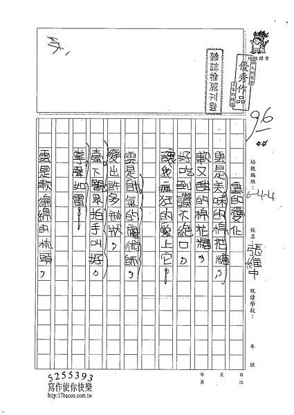 101W4302張維中 (1)