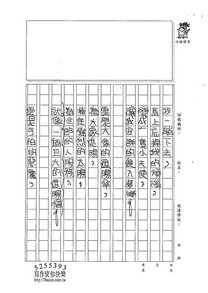 101W4302張維中 (2)