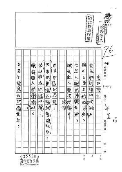 101W4302郭昱成 (1)
