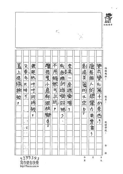 101W4302郭昱成 (2)