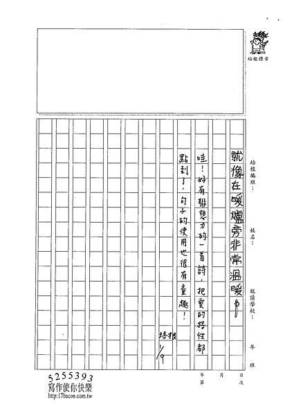 101W4302郭昱成 (3)