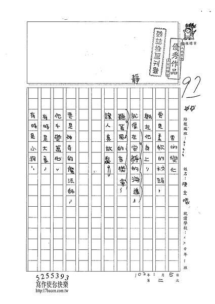 101W4302陳立曦 (1)
